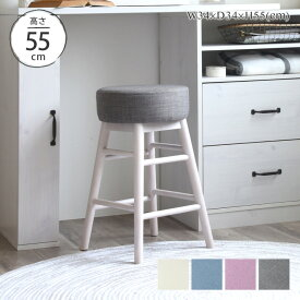 スツール 北欧 木製 椅子 ファブリック カウンタースツール ファブリック 布地 コンパクト ハイスツール シンプル 丸 丸型 おしゃれ 白 ホワイト ナチュラル ピンク ブルー グレー <スフレーカウンタースツール>