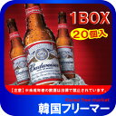 ■バドワイザー 330ml瓶 ロングネックボトル Budweiser【20本】■キリン ライセンス生産 キリン 海外ビール アメリカ 長S 韓国食品/韓国食材/...