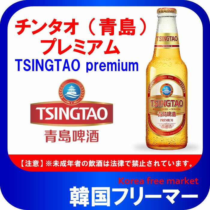 ■青島ビール プレミアム 296ml 瓶【1本】■[輸入ビール][海外ビール]洋酒/美味しい/韓国焼酎/安い/一番/焼肉/お酒