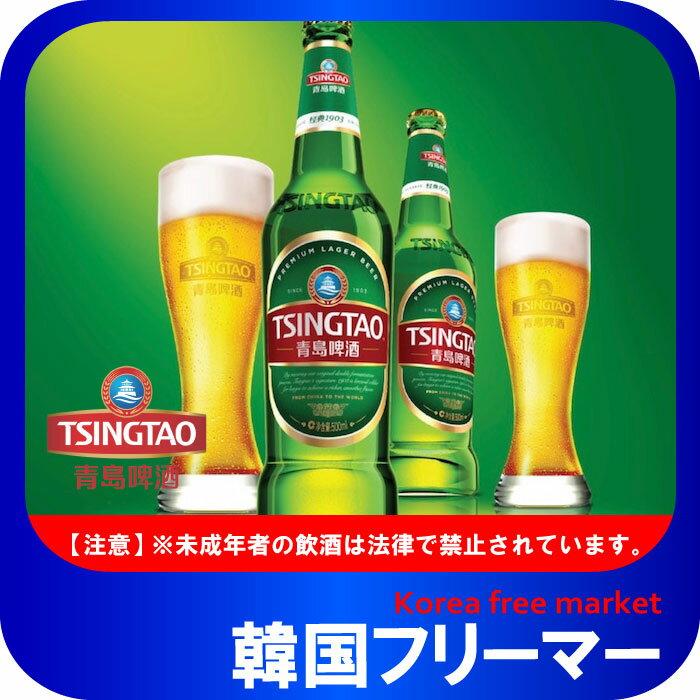 ■青島ビール 330ml 瓶【1本】■[輸入ビール][海外ビール]洋酒/美味しい/韓国焼酎/安い/一番/焼肉/お酒