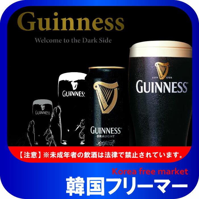 ■[アイルランド] ドラフトギネス 330ml 缶【1本】■[輸入ビール][海外ビール]洋酒/美味しい/韓国焼酎/安い/一番/焼肉/お酒