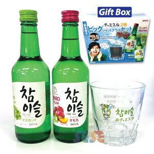 眞露 チャミスル 2本(すもも+マスカット) +ビックショットグラス1個セット ギフトセット 韓国焼酎、焼酎、チャミスル、ジンロ、ショットグラス、大きいグラス、カエル、焼酎グラス、