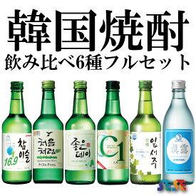 韓国焼酎 飲み比べ6種フルセット (チャミスル・チョウムチョロム・ジョウンデー・イプセジュ・C1・JINRO IS BACK 各360ml)
