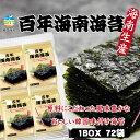 百年 海南海苔 お弁当用 (3個入りX24袋) 72個(1ケース) 味付けのり 韓国のり おつまみ 業務用 韓国海苔 海苔 焼き海苔