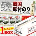 ◆サランバン 韓国味付海苔 3袋X24個 1BOX◆韓国海苔/韓国のり/韓国食品/おつまみ/海...