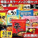 【送料無料】韓国人気ラーメン40種から 5個4種類 選べるラーメン20個セット!!