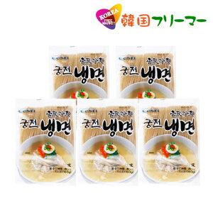 ◆【宮殿冷麺の麺160g】5個◆■韓国食品■韓国料理/韓国食材/冷麺/れいめん/韓国冷麺/韓国れいめん/業務用冷麺/麺/激安/生冷麺