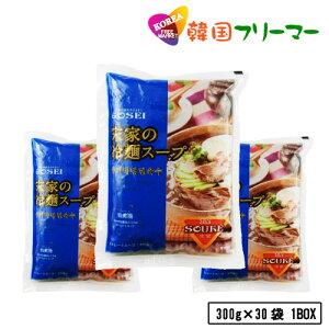 ◆冷麺 韓国冷麺 韓国宋家 牛だし スープ 300g 1box×30個◆◆韓国本場冷麺 朝鮮王朝秘伝 /韓国料理/冷
