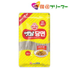 ◆【オットギ】 春雨 1kg チャプチェ ◆韓国食品/韓国食材/韓国料理/春雨/はるさめ/チャプチェ/春雨で美味しいチャプチェ/韓国ジャプチェ/ジャプチェ/ジャプチェ用の麺