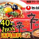 ■★基本送料無料★数量限定■農心 辛ラーメン 40個(1Box)■【あす楽】■韓国食品■韓国料理/韓国食材/韓国お土産/韓…