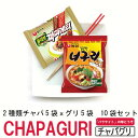 CHAPAGURI チャパグリ 5パックセット (チャパゲティ袋麺5袋xノグリラーメン5袋) 農心 NONGSHIM 韓国食品 輸入食品 イ…