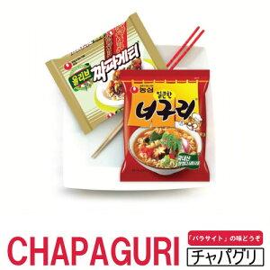 チャパグリ 4人前セット チャパゲティ2袋 ノグリ2袋 CHAPAGURI 農心 NONGSHIM 韓国食品 輸入食品 インスタントラーメン