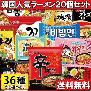 【送料無料】韓国人気ラーメン39種から 5個4種類 選べるラーメン20個セット!!
