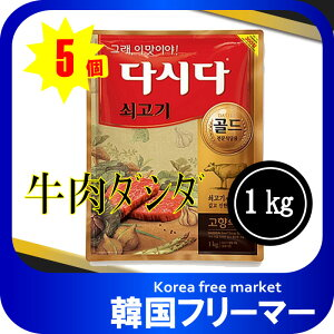 ■CJ牛肉ダシダ1kg■(5個)韓国食品■韓国料理/韓国食材/調味料/韓国の基本だし/スープ用調味料/冬/プゴク調味料/牛肉出し/ダシダ/スープ/牛肉だしの素/韓国調味料/韓国食品/チゲ/鍋/出汁