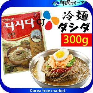 ■冷麺 ダシダ 300g■韓国だし/だしの素/だしだ/肉だしだ/韓国調味料/韓国食材/韓国食品/韓国粉/調味料/韓国鍋/韓国スープ
