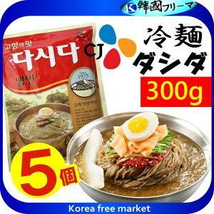 ■冷麺 ダシダ 300gX5個■韓国だし/だしの素/だしだ/肉だしだ/韓国調味料/韓国食材/韓国食品/韓国粉/調味料/韓国鍋/韓国スープ