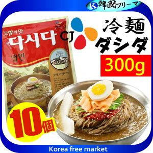 ■冷麺 ダシダ 300gX10個■韓国だし/だしの素/だしだ/肉だしだ/韓国調味料/韓国食材/韓国食品/韓国粉/調味料/韓国鍋/韓国スープ