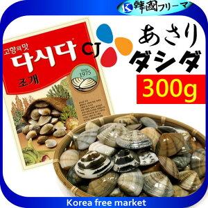 ■あさりダシダ 300g■韓国だし/だしの素/だしだ/肉だしだ/韓国調味料/韓国食材/韓国食品/韓国粉/調味料/韓国鍋/韓国スープ