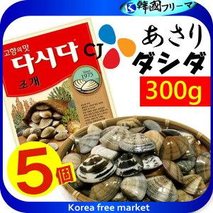 ■あさりダシダ 300gX5個■韓国だし/だしの素/だしだ/肉だしだ/韓国調味料/韓国食材/韓国食品/韓国粉/調味料/韓国鍋/韓国スープ