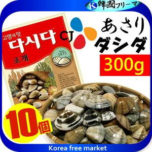 ■あさりダシダ 300gX10個■韓国だし/だしの素/だしだ/肉だしだ/韓国調味料/韓国食材/韓国食品/韓国粉/調味料/韓国鍋/韓国スープ