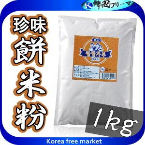 ■珍味 もち米粉 1kg■■餅を作るならこれ!