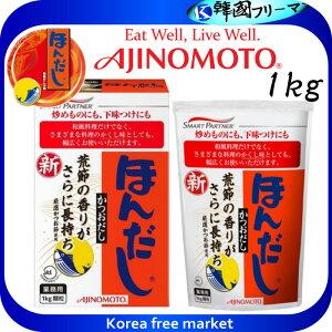 ■ 味の素 業務用ほんだし 1kg ■