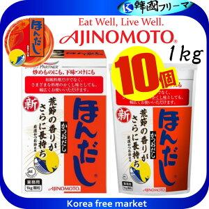 ■ 味の素 業務用ほんだし 1kgX10個 ■