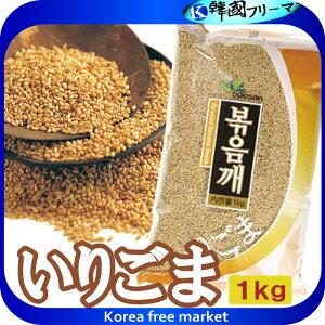 ■「大山」いりごま 1kg ■いりごま白 韓国食品 ヘルシー!旨い!韓国の穀物で健康な食生活。韓国の豆/韓国穀物/穀物/激安