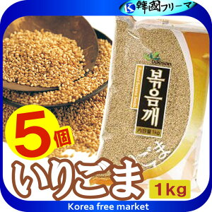 ■「大山」いりごま 1kgX5個 ■いりごま白 韓国食品 ヘルシー!旨い!韓国の穀物で健康な食生活。韓国の豆/韓国穀物/穀物/激安