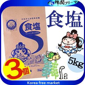 ■食塩 5kgX3個 業務用■【天然塩】【家庭用】【料理塩】【調味料】【天日塩】【海塩】