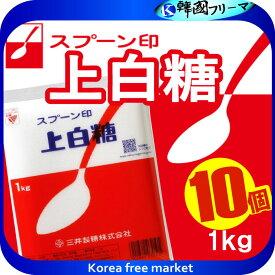 ■ 《スプーン印》上白糖【1kg】X10個 ■