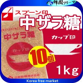 ■ カップ印 中ザラ糖(1kg)X10個 ■