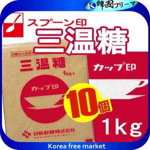 カップ印 三温糖 1kg 10個
