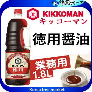 ■ キッコーマン 徳用醤油  1.8L ■