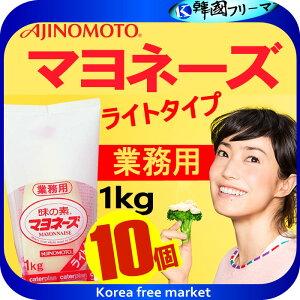 ■ライトマヨネーズ 1kgX10個 味の素 マヨネーズ 洋風調味料【常温食品】【業務用食材】 ■
