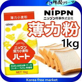 ■日本製粉 ニップン ハート(薄力粉) 1kg ■