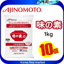 ■味の素(S)袋 1KgX10個 ■AJINOMOTO 【味の素】 うま味調味料(業務用)