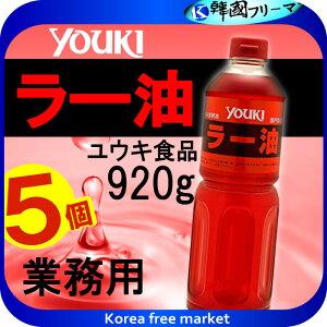 ◆ユウキ食品 業務用 ラー油 920gX5個◆ユウキ食品 業務用 ラー油 920g/ユウキ食品(youki)/ラー油(辣油)