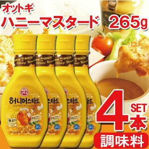 【オトギ】ハニー マスタード ソース 265g X 4本■韓国ソース マスタード カラシ シロガラシ 韓国食品 韓国食材 チキンソース 調味用