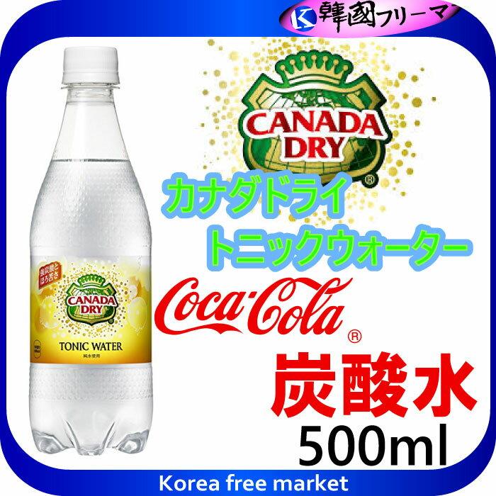 ■コカ・コーラ社製品 カナダドライトニックウォーター500mlPET ■