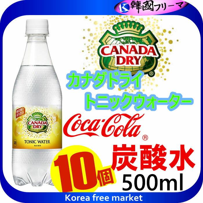 ■コカ・コーラ社製品 カナダドライトニックウォーター500mlPETX10個 ■