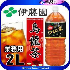 ■伊藤園  ウーロン茶 2L ■ 伊藤園 烏龍茶(業務用専用)
