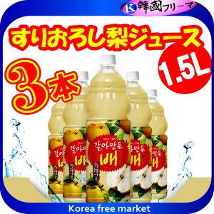 ■韓国飲料】「ヘテ」すりおろし梨ジュース1.5L*3個<韓国ドリンク・韓国ジュース> ■韓国/韓国飲料/韓国飲み物/韓国ジュース/飲み物/飲料/ジュース/ソフトドリンク