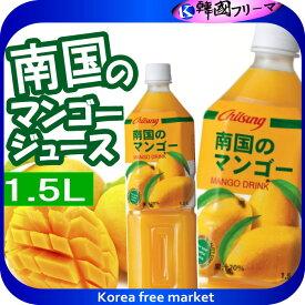 ■チルソン 南国のマンゴー 1.5Lペット■ 南国のマンゴー マンゴージュース まんごージュース マンゴー ドリンク