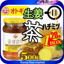 ★【三和(サンファ)蜂蜜生姜茶500gX20個 1BOX】★しょうが茶500g/韓国食品/韓国お茶/韓国食材/韓国お茶/伝統茶/健…