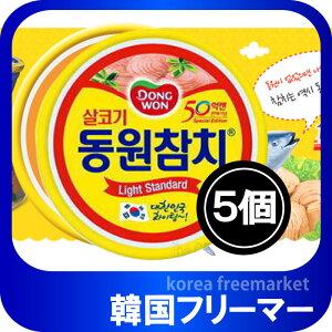 ■【ドンウォン ツナ 150g <150gx5個>★■韓国料理/韓国食材/韓国お土産/韓国お菓子/おつまみ/韓国食材・加工食品・缶詰・ツナ