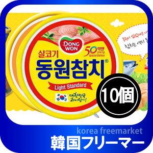 ■【ドンウォン ツナ 150g <150gx10個>★■韓国料理/韓国食材/韓国お土産/韓国お菓子/おつまみ/韓国食材・加工食品・缶詰・ツナ