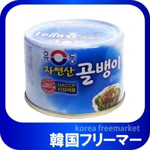 ■ユドン自然産つぶ貝缶詰(140gx1個)<韓国食品・韓国食材> /韓国缶★■韓国料理/韓国食材/韓国お土産/韓国食材・加工食品