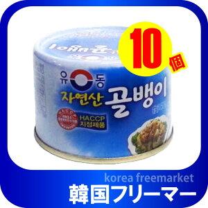 ■ユドン自然産つぶ貝缶詰(140gx10個)<韓国食品・韓国食材> /韓国缶★■韓国料理/韓国食材/韓国お土産/韓国食材・加工食品
