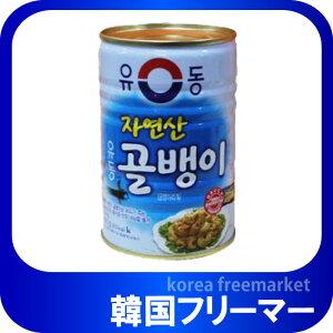 ■ユドン自然産つぶ貝缶詰(400gx1個)<韓国食品・韓国食材> /韓国缶★■韓国料理/韓国食材/韓国お土産/韓国食材・加工食品